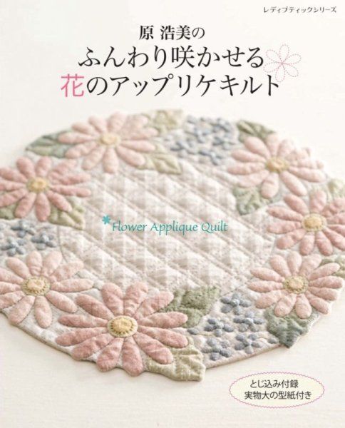 Photo1: Flower Appliques by Hiromi Hara (Japanese) (1)