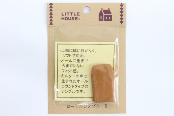 Photo1: Little House Royal Thimble (1)