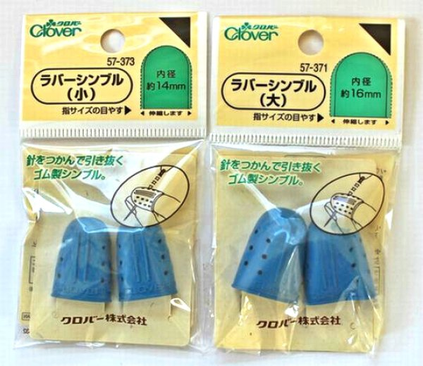 Photo1: Clover Needle Puller 2-Pack (1)